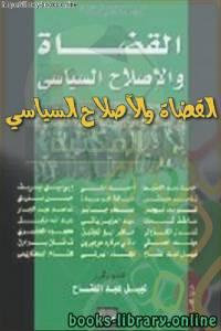 قراءة و تحميل كتاب القضاة والإصلاح السياسي PDF