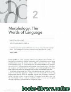 قراءة و تحميل كتاب Morphology: The Words of Language By words the mind is winged. PDF