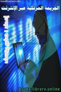 قراءة و تحميل كتاب الجريمة المرتكبة عبر الإنترنت  PDF