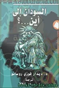 قراءة و تحميل كتاب  السودان الى أين PDF