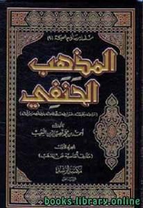 قراءة و تحميل كتاب  المذهب الحنفي مراحله وطبقاته ضوابطه ومصطلحاته  ومؤلفاته PDF