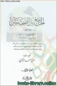 قراءة و تحميل كتاب  الجامع بين الصحيحين للإمامين البخاري ومسلم مجلد 1 PDF