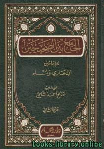 قراءة و تحميل كتاب  الجامع بين الصحيحين للإمامين البخاري ومسلم مجلد 2 PDF