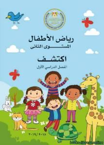 قراءة و تحميل كتاب رياض الاطفال المستوي الثاني اكتشف الفصل الدراسي الاول PDF