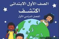 قراءة و تحميل كتاب  منهج اكتشف للصف الاول الابتدائي الفصل الدراسي الاول PDF