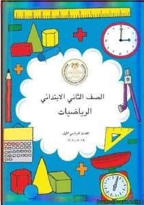قراءة و تحميل كتاب منهج الصف الثاني الابتدائي الرياضيات PDF