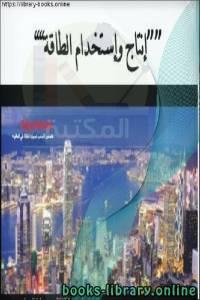 قراءة و تحميل كتاب بحث عن إنتاج واستخدام الطاقة PDF