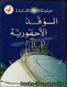 قراءة و تحميل كتاب الوقود الأحفوري  PDF