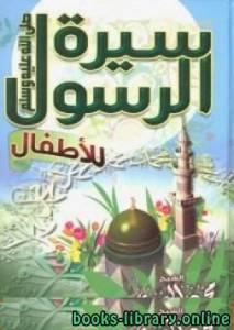 قراءة و تحميل كتاب سيرة الرسول للأطفال PDF