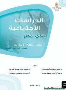 قراءة و تحميل كتاب الدراسات الإجتماعية الصف الرابع الابتدائي الفصل الدراسي الاول PDF