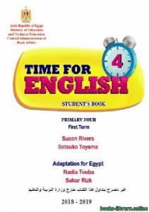 قراءة و تحميل كتاب اللغة الإنجليزية للصف الرابع الابتدائي ترم أول 2019 PDF