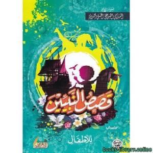 قراءة و تحميل كتاب  قصص النبيين للأطفال PDF