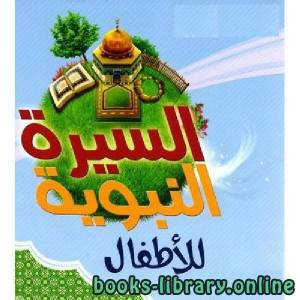 قراءة و تحميل كتاب سلسلة السيرة النبوية للأطفال PDF