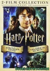 قراءة و تحميل كتاب Harry Potter and the Sorcerer's Stone PDF