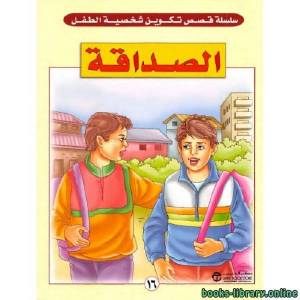 قراءة و تحميل كتاب الصداقة PDF