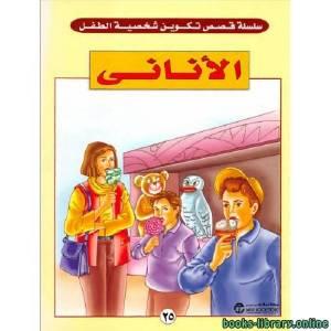 قراءة و تحميل كتاب الأنانى PDF