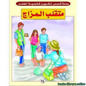 قراءة و تحميل كتاب متقلب المزاج PDF