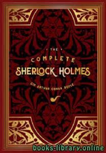 قراءة و تحميل كتاب The Complete Sherlock Holmes PDF