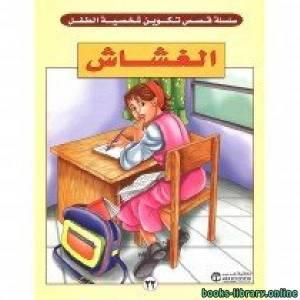 قراءة و تحميل كتاب الغشاش PDF