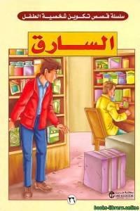 قراءة و تحميل كتاب السارق PDF