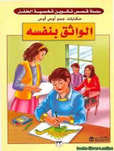 قراءة و تحميل كتاب الواثق بنفسه PDF