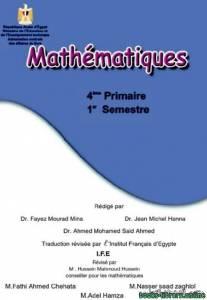 قراءة و تحميل كتاب الرياضيات - باللغة الفرنسية للصف الرابع الابتدائي الفصل الدراسي الاول PDF