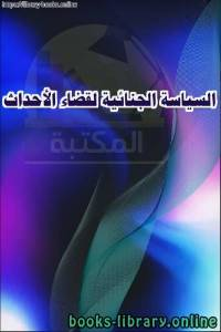 قراءة و تحميل كتاب السياسة الجنائية لقضاء الأحداث  PDF
