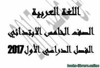 قراءة و تحميل كتاب اللغة العربية للصف الخامس الابتدائي الفصل الدراسي الاول PDF