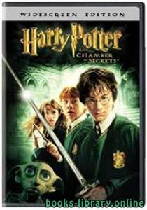 قراءة و تحميل كتاب Harry Potter and the Chamber of Secrets PDF