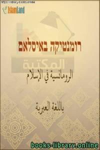قراءة و تحميل كتاب  الرومانسية في الإسلام - רומנטיקה באיסלאם PDF