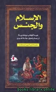 قراءة و تحميل كتاب  الإسلام والجنس - איסלאם ומגדר PDF