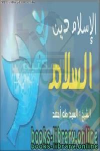 قراءة و تحميل كتاب  الإسلام دين السلام - האיסלאם הוא דת השלום PDF