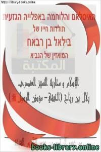 قراءة و تحميل كتاب  الإسلام ومكافحة التمييز العنصري - האיסלאם והמאבק באפליה גזעית PDF