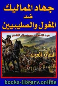 قراءة و تحميل كتاب جهاد المماليك ضد المغول والصليبيين PDF