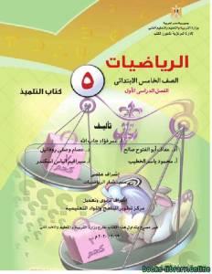قراءة و تحميل كتاب الرياضيات للصف الخامس الابندائي الفصل الدراسي الاول PDF