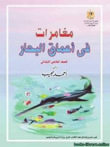 قراءة و تحميل كتاب مغامرات فى أعماق البحار للصف الخامس الابتداءي PDF