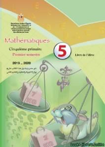 قراءة و تحميل كتاب الرياضيات - باللغة الفرنسية للصف الخامس الابتدائي الفصل الدراسي الاول PDF