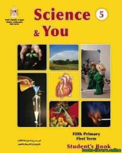 قراءة و تحميل كتاب العلوم - باللغة الإنجليزية للصف الخامس الابتدائيالفصل الدراسي الاول PDF