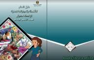 قراءة و تحميل كتاب اقتصاد منزلي للصف الخامس الابتدئي PDF