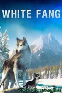 قراءة و تحميل كتاب White Fang PDF