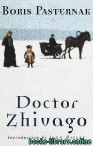 قراءة و تحميل كتاب Doctor Zhivago PDF