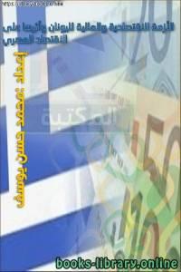 قراءة و تحميل كتاب الأزمة الاقتصادية والمالية لليونان وأثرها على الاقتصاد المصري PDF
