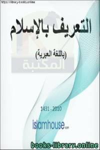 قراءة و تحميل كتاب التعريف بالإسلام - הכרת האיסלאם PDF