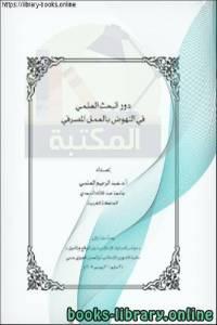 قراءة و تحميل كتاب بحوث مؤتمر المصارف الإسلامية  – دبي (دور البحث العلمي في النهوض بالعمل المصرفي ) PDF