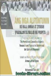 قراءة و تحميل كتاب كيفية أداء مناسك الحج والعمرة والزيارة - Paano maisagawa ang mga ritwal ng Hajj, Umrah at Ziyarah PDF