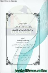 قراءة و تحميل كتاب بحوث مؤتمر المصارف الإسلامية  – دبي ( إدارة المخاطر بالمؤسسات المالية الإسلامية) PDF