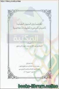 قراءة و تحميل كتاب بحوث مؤتمر المصارف الإسلامية  – دبي  (المقاصة بين الديون النقدية تأصيل شرعي وتطبيقات معاصرة ) PDF