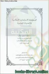 قراءة و تحميل كتاب بحوث مؤتمر المصارف الإسلامية  – دبي (  الصكوك الاستثمارية الإسلامية والتحديات المعاصرة) PDF