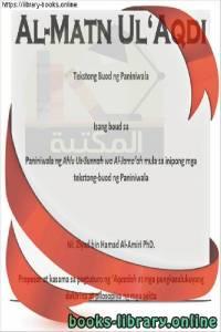 قراءة و تحميل كتاب المتن العقدي - Lumpy text  PDF