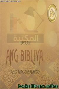 قراءة و تحميل كتاب دع الإنجيل يتكلم - Hayaang magsalita ang Bibliya PDF